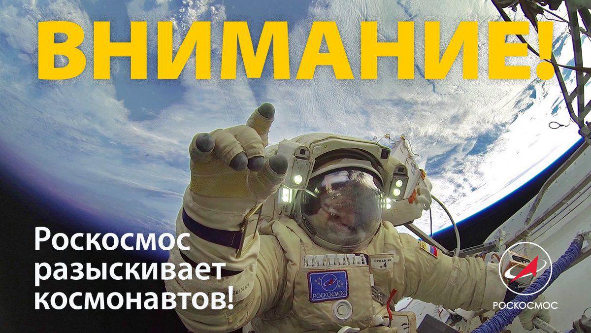 Зарегистрированы 30 претендентов вкосмонавты
